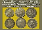 Покупаю монеты выпуском до 1917 года.Золотые и серебряные монеты