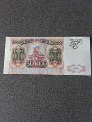 Продам купюры 50000 руб 1993г